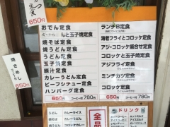 喫茶&軽食 ゆき