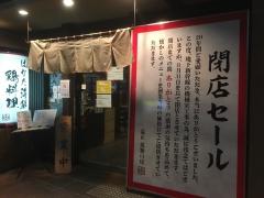 益正 博多駅筑紫口店