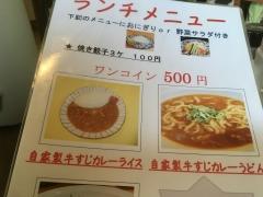もつ鍋・水炊き 四番館