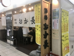 おか長 大阪駅前第3ビル店