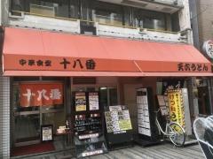 中華食堂 十八番