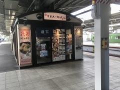 麺家 新大阪駅店
