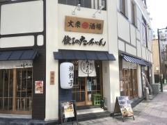 餃子のたっちゃん 中洲川端店