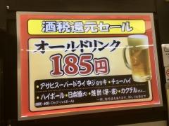 居酒屋191 ZAkkaya