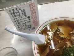 中華そば 光洋軒