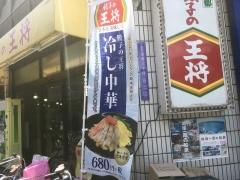 京都 餃子の王将 玉川店