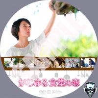 Gajimaru Shokudo no Koi V2 samp