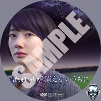 Nagareboshi ga Kienaiuchini V2 samp