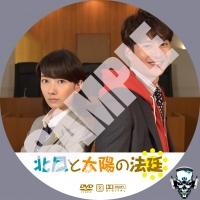 Kitakaze to Taiyo no Hotei samp
