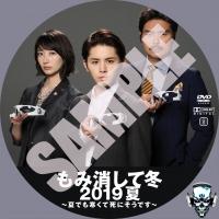Momikeshite Fuyu 2019 Natsu Natsu demo Samukute Shini Soudesu samp