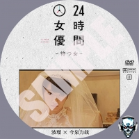 24 Jikan Jyoyu #2 samp