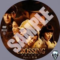 The Crossing Part I samp