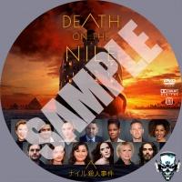 Death on the Nile (2020) V2 samp