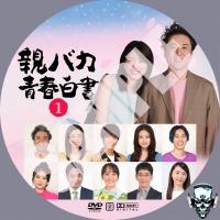 Oyabaka Seisyun Hakusyo 01 samp