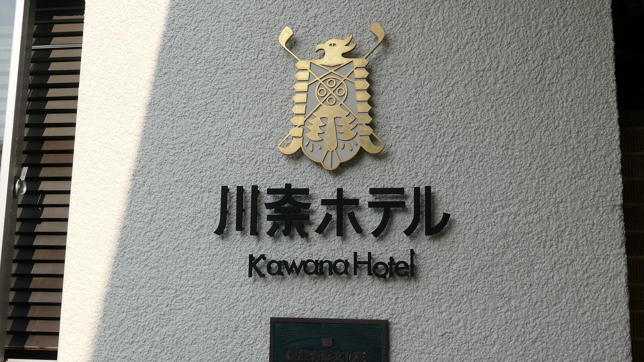 川奈ホテル クラブハウス編 (2020年8月)