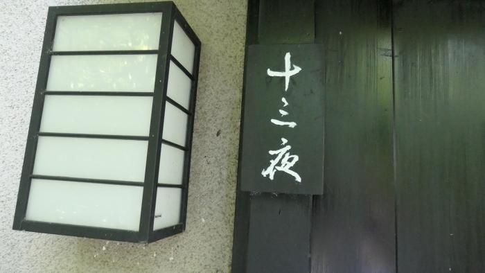 うさぎ部屋 (2)