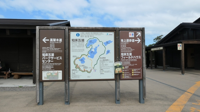 知床五湖 (5)