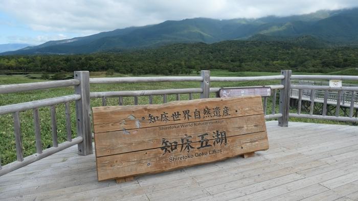 知床五湖 (6)