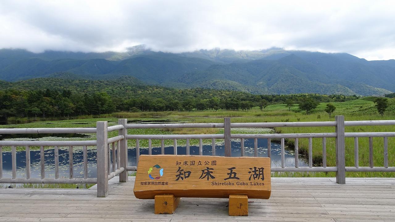 知床五湖 (2020年9月)