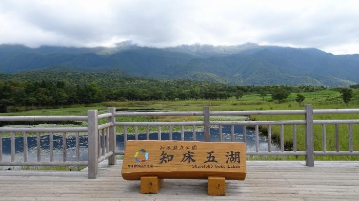 知床五湖 (10)
