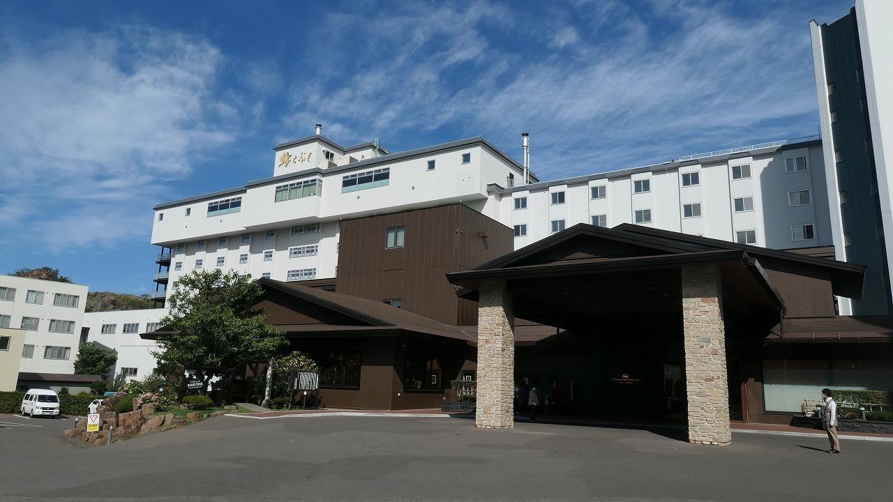 北こぶし知床 ホテル&リゾート 施設編 (2020年9月)