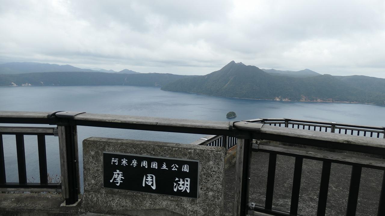 摩周湖と屈斜路湖 (2020年9月)