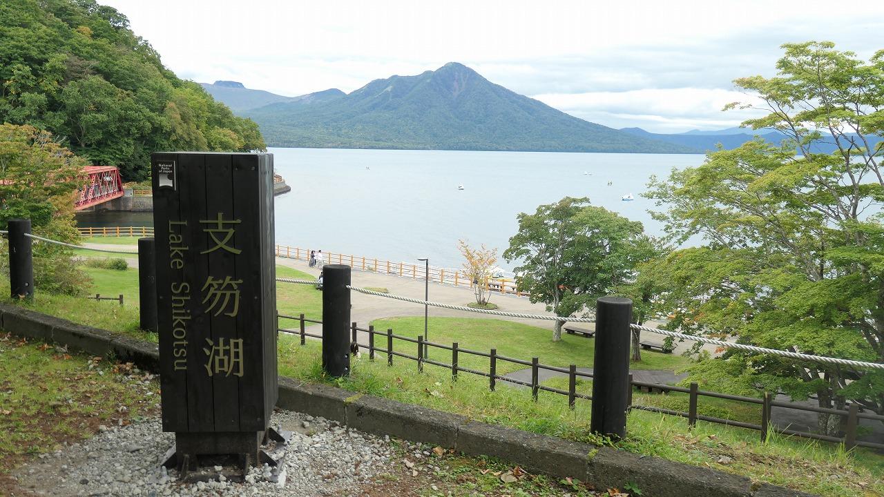 支笏湖から登別温泉へ (2020年9月)