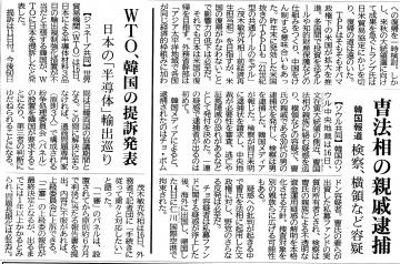 200328-190917WTO韓国の提訴発表