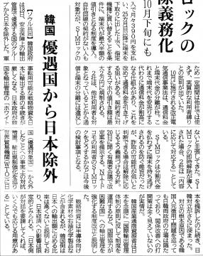 200409-190918韓国優遇国から日本除外