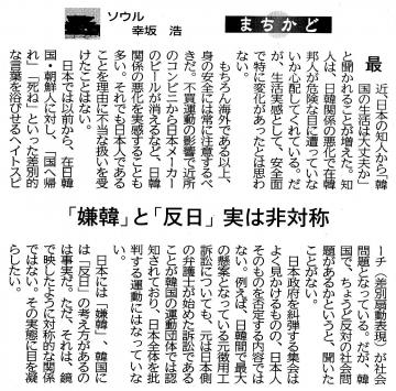 200415-191001嫌韓と反日実は非対称 (2)
