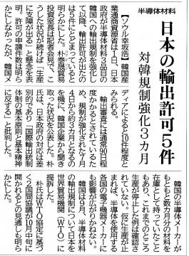 200417-191002半導体材料日本の輸出許可5件