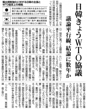 200503-191011日韓WTO協議