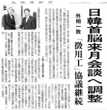 200722-191124日韓首脳来月会談へ調整