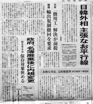 200724-191124日韓外相主張なお平行線DSCE6249 (2)