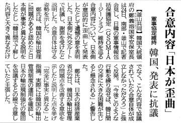 200728-191125合意内容日本が歪曲