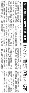 210301-201208 8面米四島生まれは日本出身