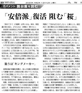 210315-201212 23面安倍派復活阻む桜(1)