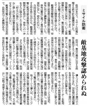 210318-201219 7面社説ミサイル防衛