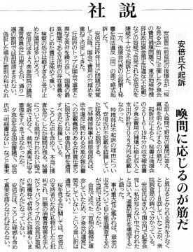 210412-201225朝刊7面社説安倍氏喚問に応じるのが筋