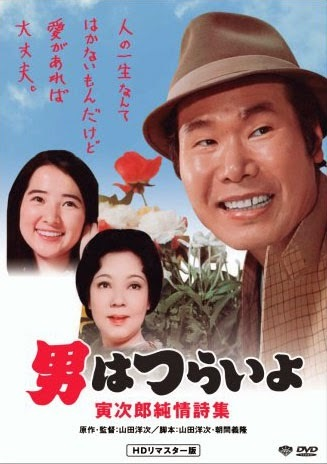 torasan-movie-cover-18.jpg