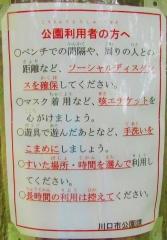 angyouhara200531-202.jpg