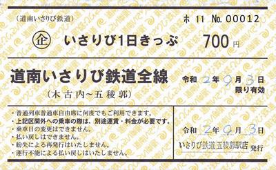 isaribi_1day_goryokaku_1.jpg