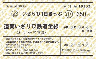 isaribi_1day_goryokaku_2.jpg