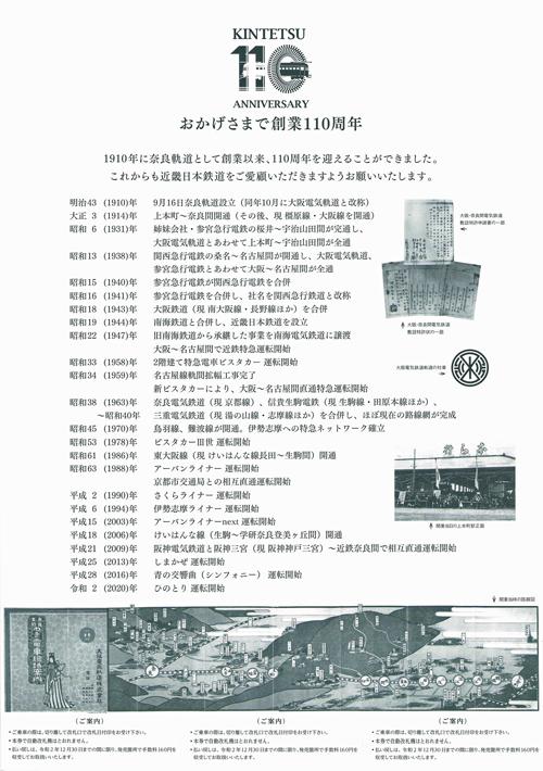 kintetsu_110_tokai_2.jpg