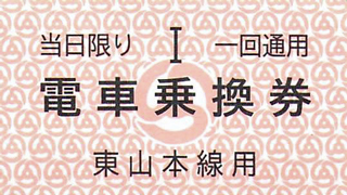 okayama_transfer_2.jpg
