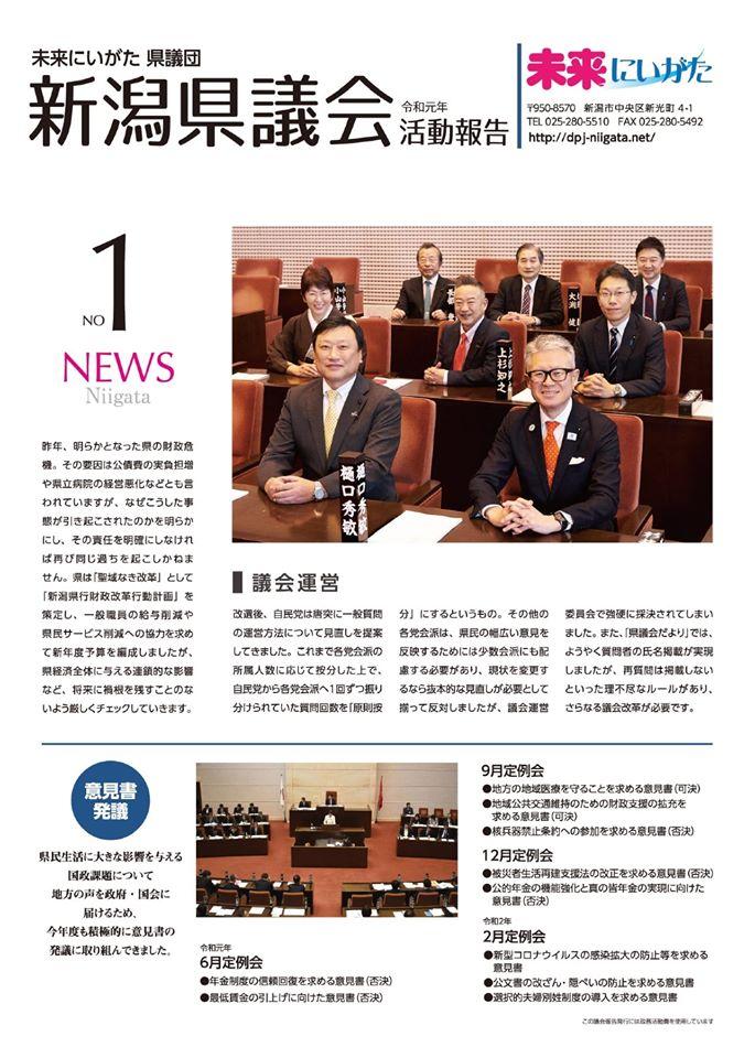 未来にいがた県議会報告1