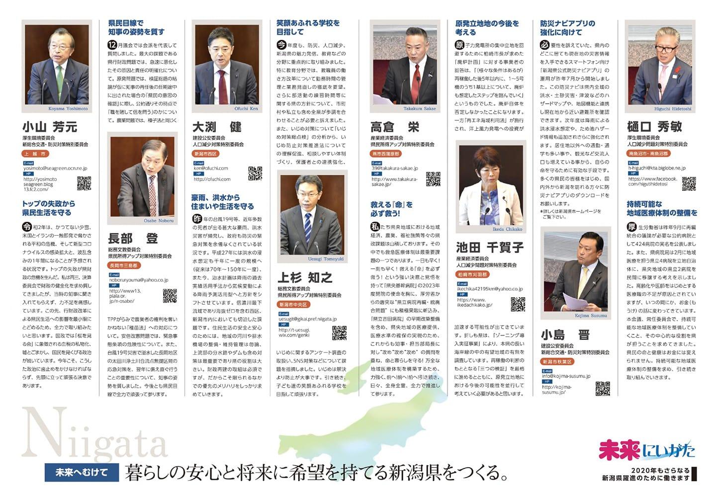 未来にいがた県議会報告2