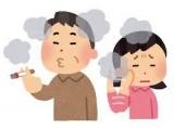 2たばこ嫌