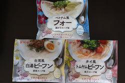 アジア麺シリーズ