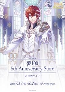 5th Anniversary Store